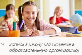 Запись в школу