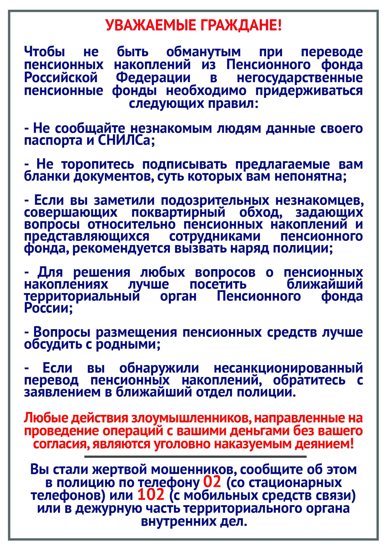 Листовка МВД по мошенничеству лист 2 - Obratka-1